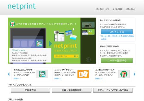 netprint01.png