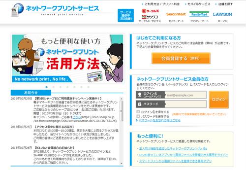 netprint02.png